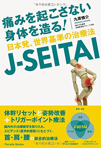 J-SEITAI